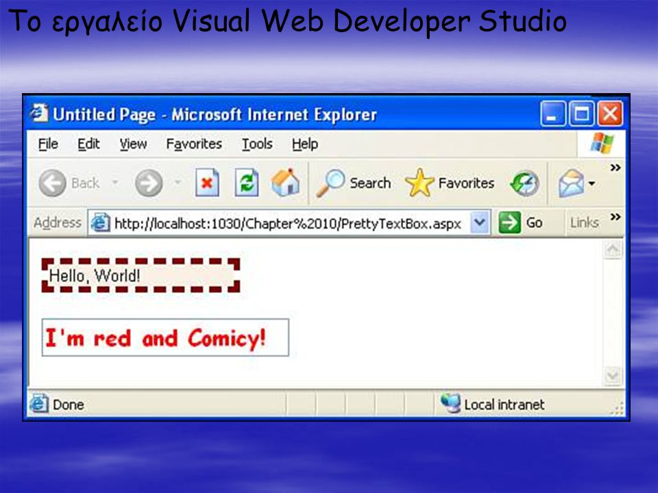 Το εργαλείο Visual Web Developer Studio
