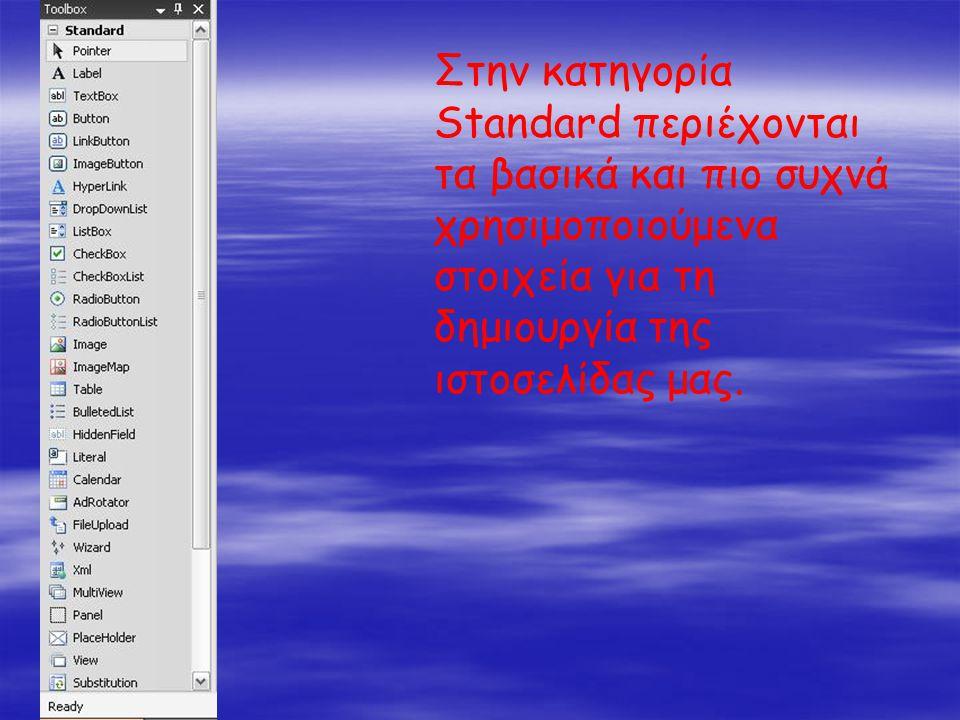 Στην κατηγορία Standard περιέχονται τα βασικά και πιο συχνά χρησιμοποιούμενα στοιχεία για τη δημιουργία της ιστοσελίδας μας.