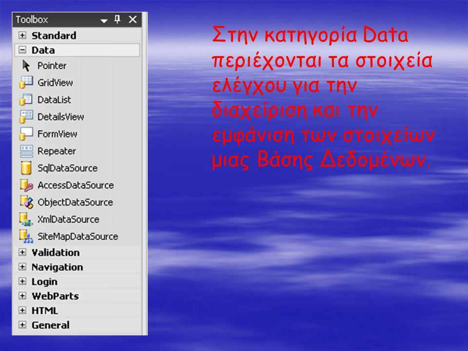 Στην κατηγορία Data περιέχονται τα στοιχεία ελέγχου για την διαχείριση και την εμφάνιση των στοιχείων μιας Βάσης Δεδομένων.