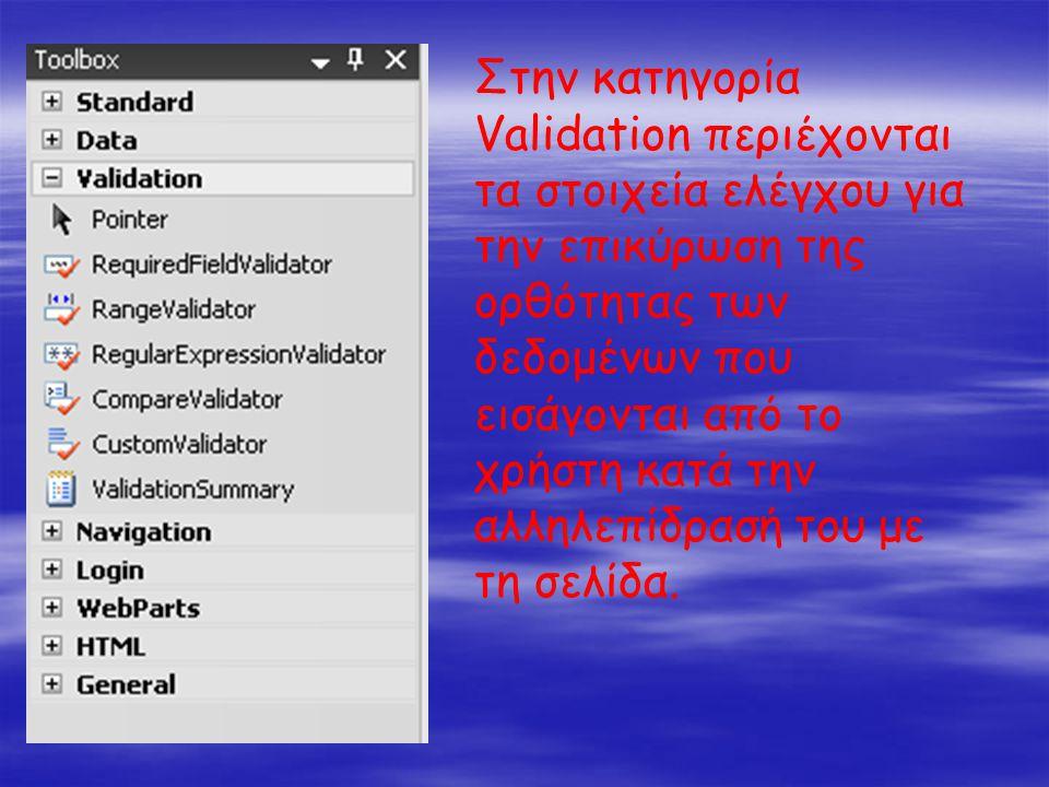 Στην κατηγορία Validation περιέχονται τα στοιχεία ελέγχου για την επικύρωση της ορθότητας των δεδομένων που εισάγονται από το χρήστη κατά την αλληλεπίδρασή του με τη σελίδα.