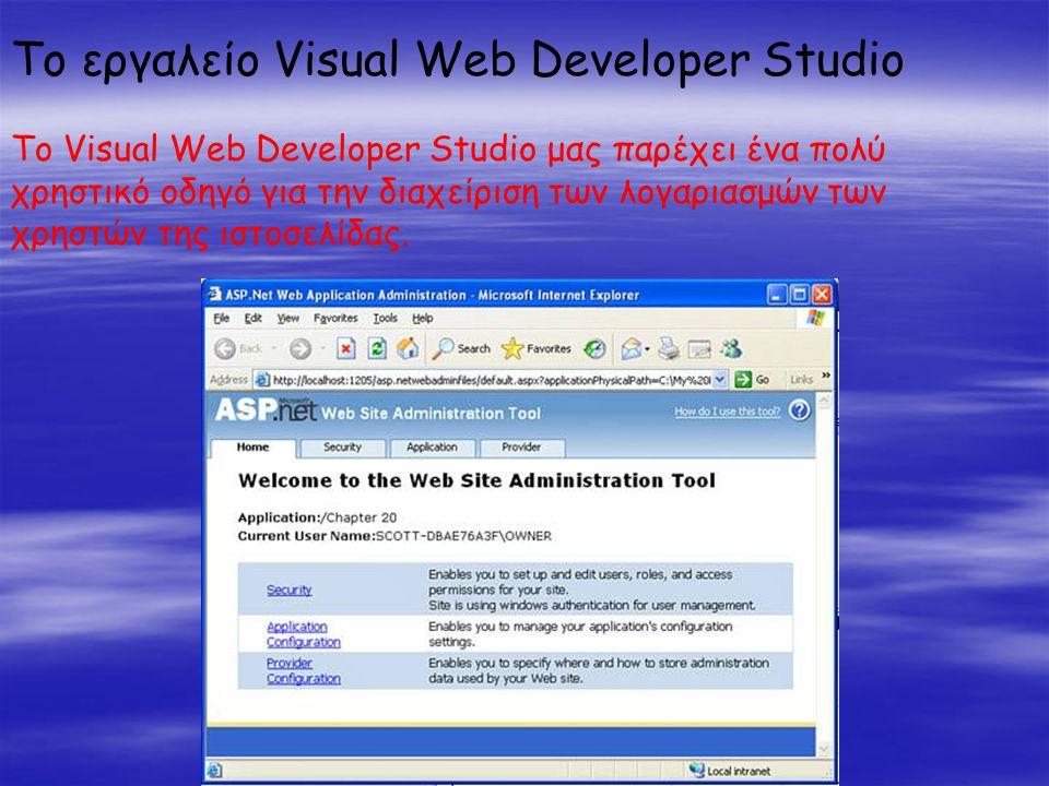 Το Visual Web Developer Studio μας παρέχει ένα πολύ χρηστικό οδηγό για την διαχείριση των λογαριασμών των χρηστών της ιστοσελίδας.
