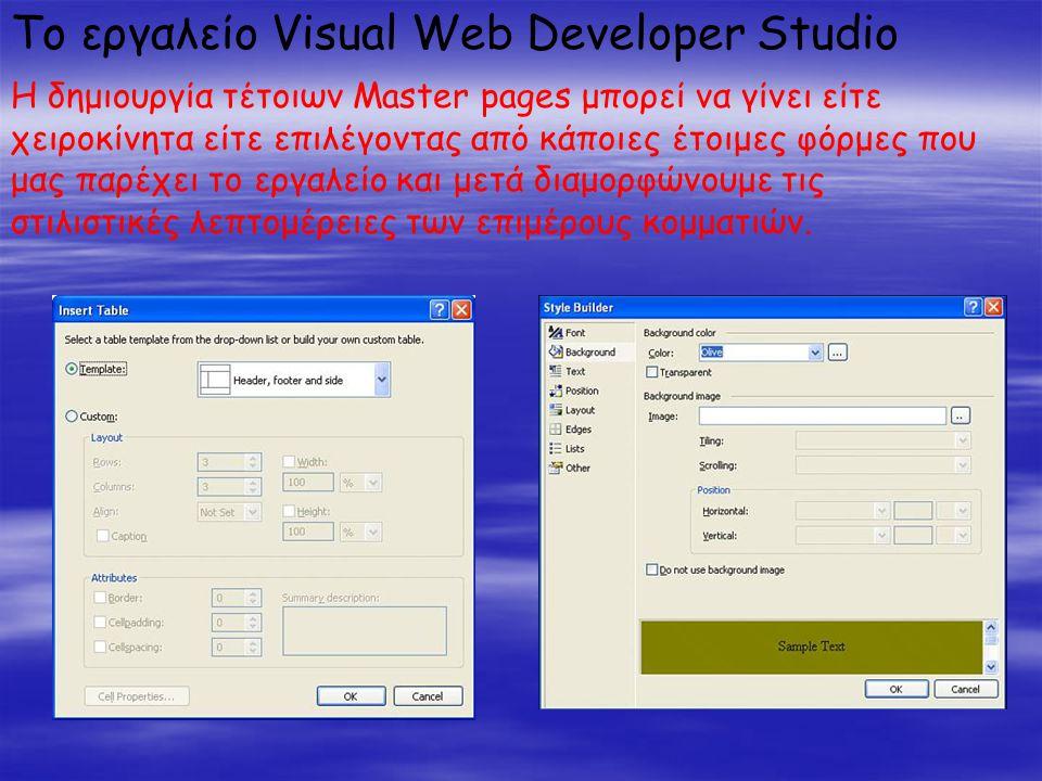Το εργαλείο Visual Web Developer Studio Η δημιουργία τέτοιων Master pages μπορεί να γίνει είτε χειροκίνητα είτε επιλέγοντας από κάποιες έτοιμες φόρμες που μας παρέχει το εργαλείο και μετά διαμορφώνουμε τις στιλιστικές λεπτομέρειες των επιμέρους κομματιών.