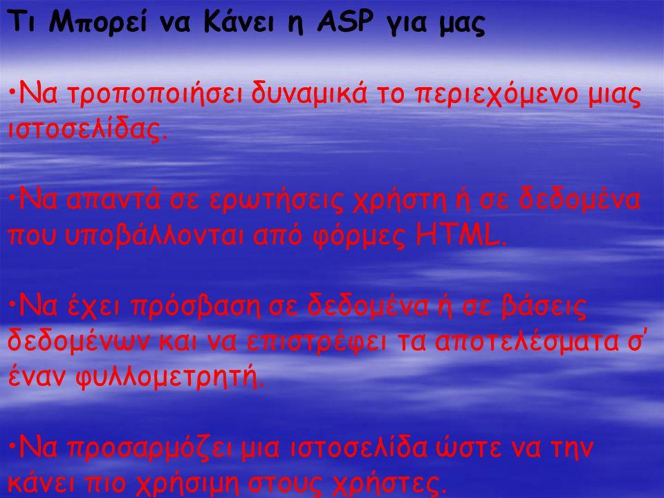 Τι Μπορεί να Κάνει η ASP για μας •Να τροποποιήσει δυναμικά το περιεχόμενο μιας ιστοσελίδας.