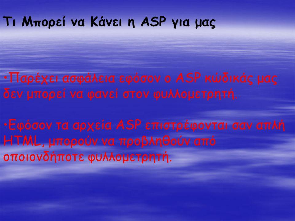 •Παρέχει ασφάλεια εφόσον ο ASP κώδικάς μας δεν μπορεί να φανεί στον φυλλομετρητή.