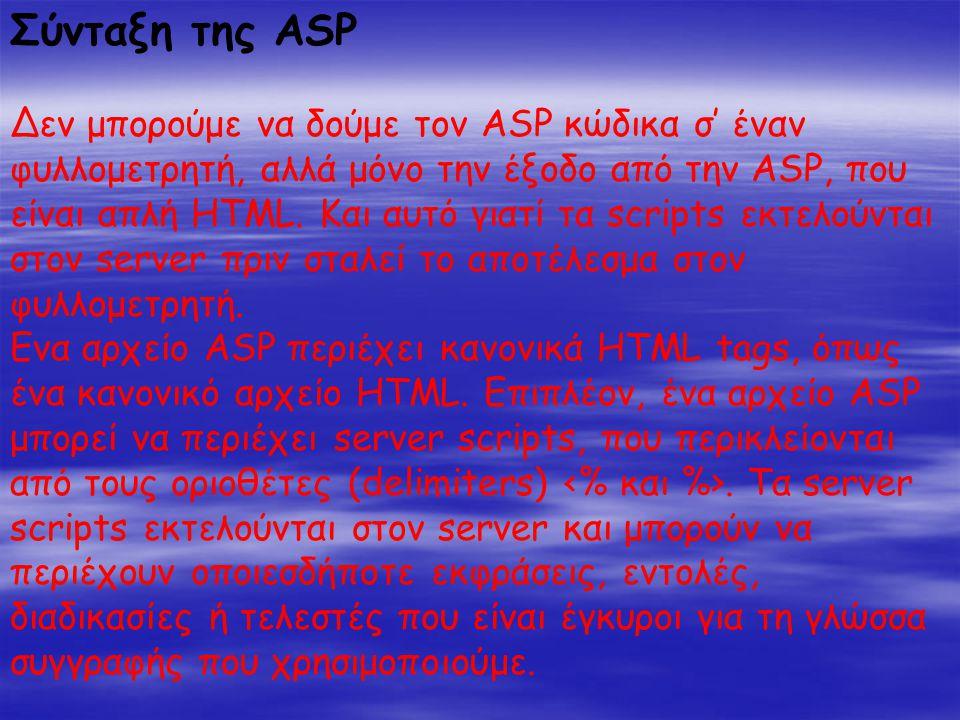Σύνταξη της ASP Δεν μπορούμε να δούμε τον ASP κώδικα σ' έναν φυλλομετρητή, αλλά μόνο την έξοδο από την ASP, που είναι απλή HTML.