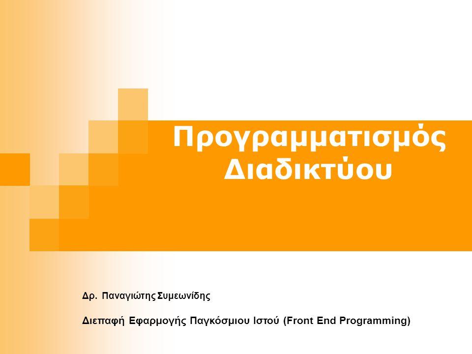 2 Εισαγωγή  Στόχος των δύο αυτών ενοτήτων είναι η παρουσίαση σύγχρονων τεχνολογιών προγραμματισμού διεπαφών για εφαρμογές του Παγκόσμιου Ιστού.