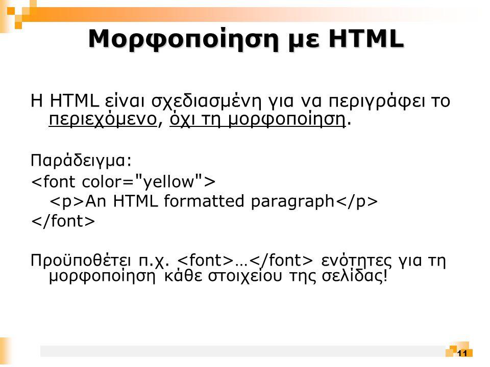 11 Μορφοποίηση με HTML Η HTML είναι σχεδιασμένη για να περιγράφει το περιεχόμενο, όχι τη μορφοποίηση.