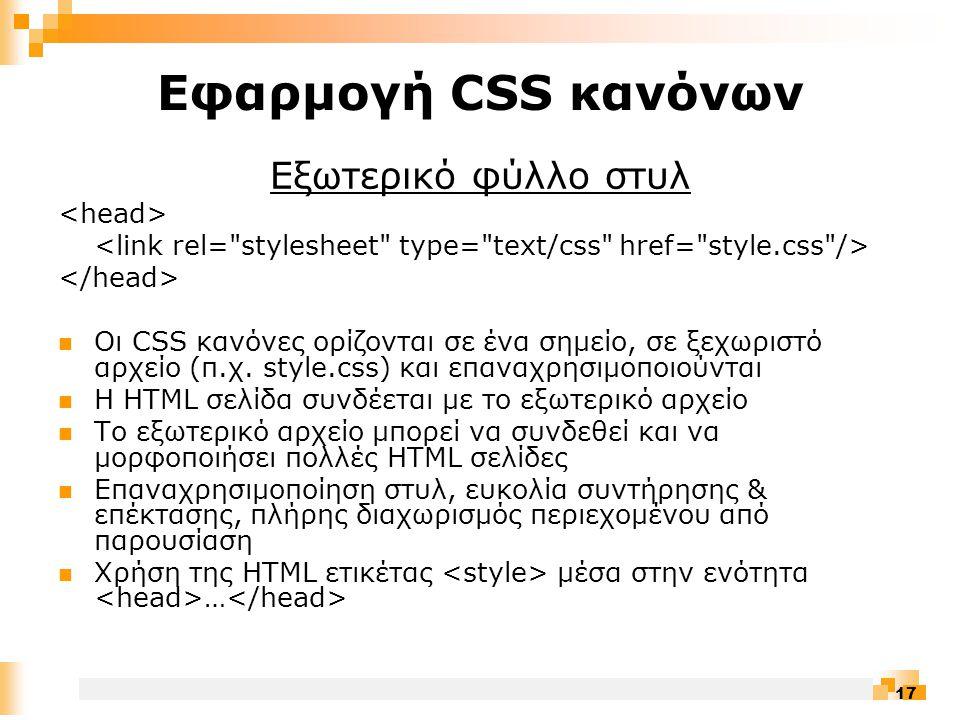 17 Εφαρμογή CSS κανόνων Εξωτερικό φύλλο στυλ  Οι CSS κανόνες ορίζονται σε ένα σημείο, σε ξεχωριστό αρχείο (π.χ.