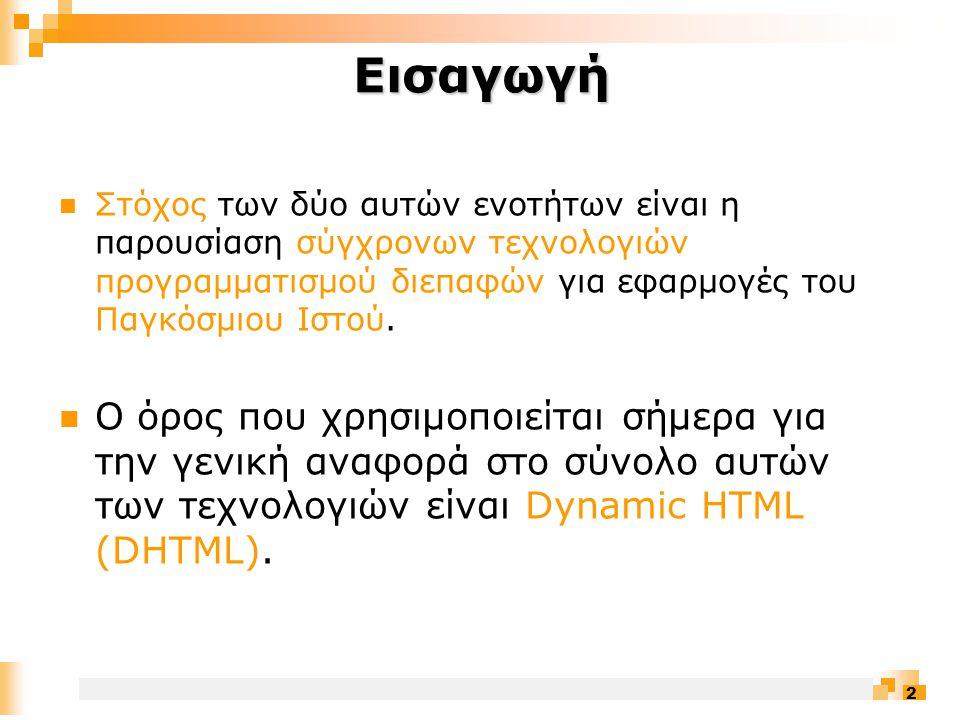 33 Javascript στο εργαλείο NVU  Κονσόλα μέσω της οποίας ο χρήστης μπορεί να ελέγξει την ορθότητα και να εκτελέσει κώδικα Javascript.