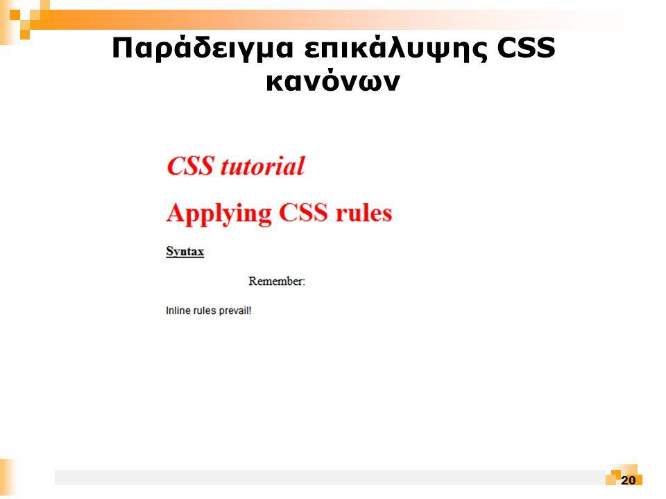 20 Παράδειγμα επικάλυψης CSS κανόνων