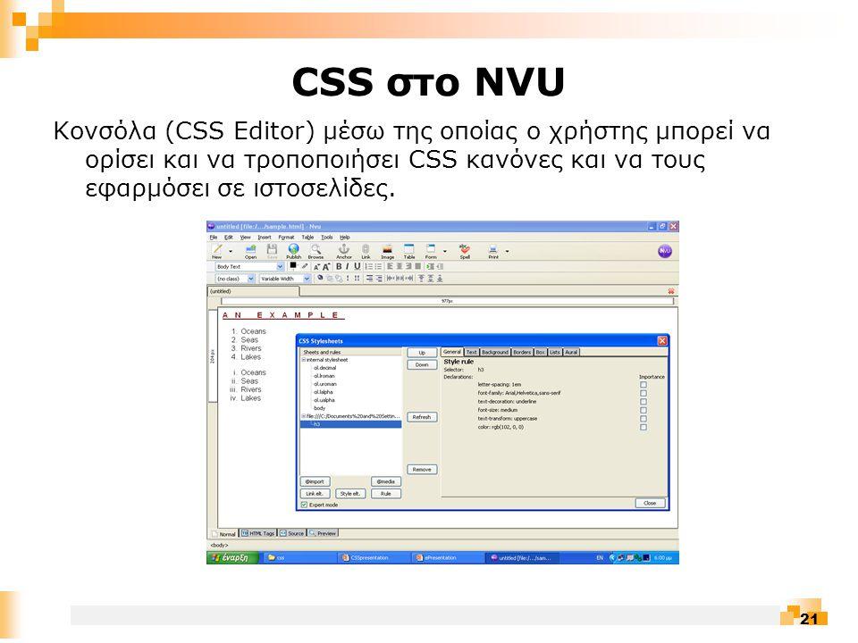 21 CSS στο NVU Κονσόλα (CSS Editor) μέσω της οποίας ο χρήστης μπορεί να ορίσει και να τροποποιήσει CSS κανόνες και να τους εφαρμόσει σε ιστοσελίδες.