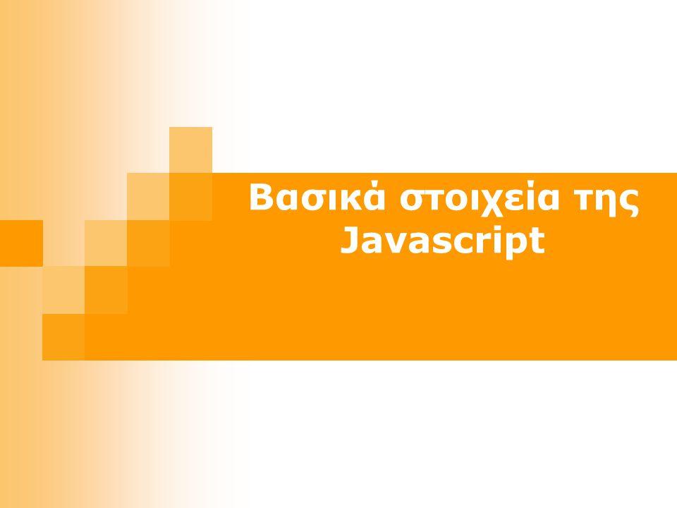 Βασικά στοιχεία της Javascript