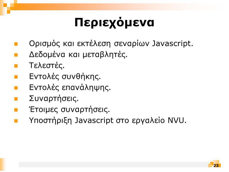 23 Περιεχόμενα  Ορισμός και εκτέλεση σεναρίων Javascript.