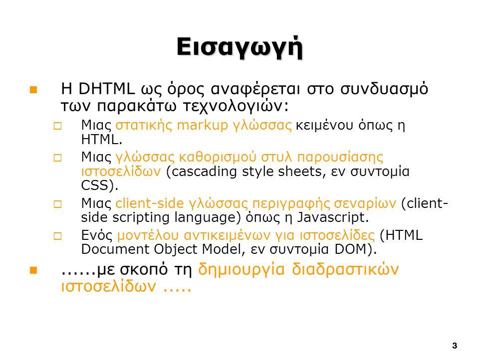 3 Εισαγωγή  Η DHTML ως όρος αναφέρεται στο συνδυασμό των παρακάτω τεχνολογιών:  Μιας στατικής markup γλώσσας κειμένου όπως η HTML.