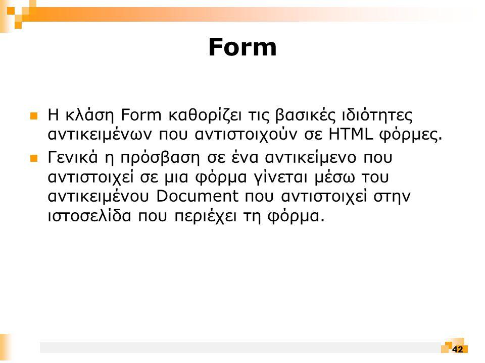 42 Form  Η κλάση Form καθορίζει τις βασικές ιδιότητες αντικειμένων που αντιστοιχούν σε HTML φόρμες.