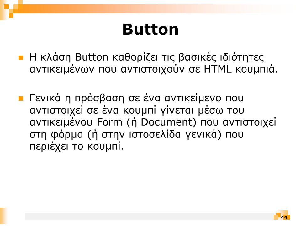 44 Button  Η κλάση Button καθορίζει τις βασικές ιδιότητες αντικειμένων που αντιστοιχούν σε HTML κουμπιά.