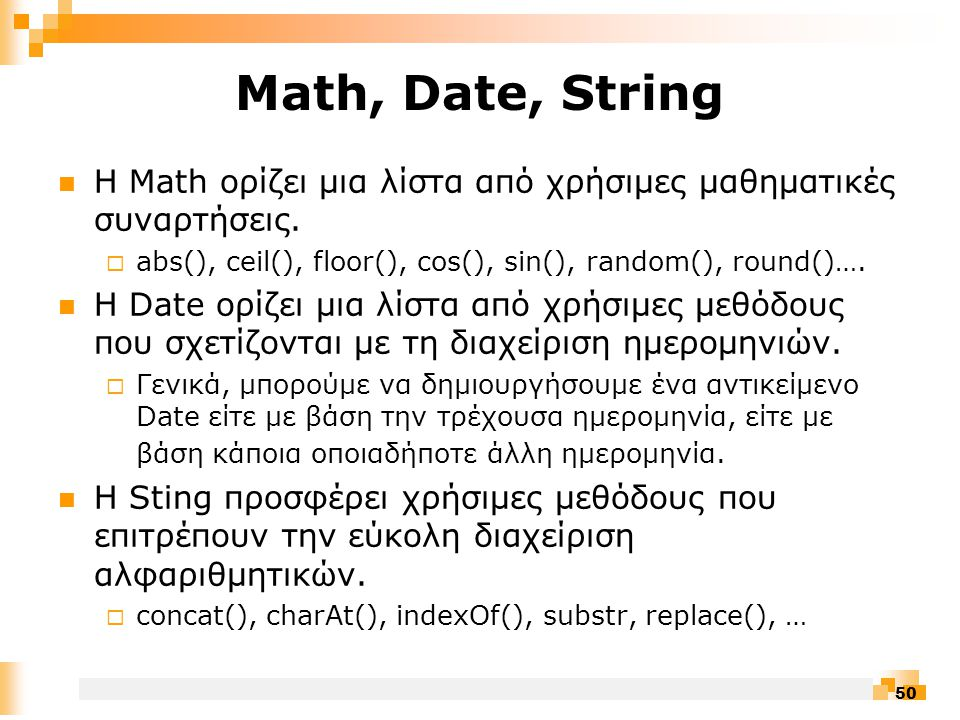 50 Math, Date, String  Η Math ορίζει μια λίστα από χρήσιμες μαθηματικές συναρτήσεις.
