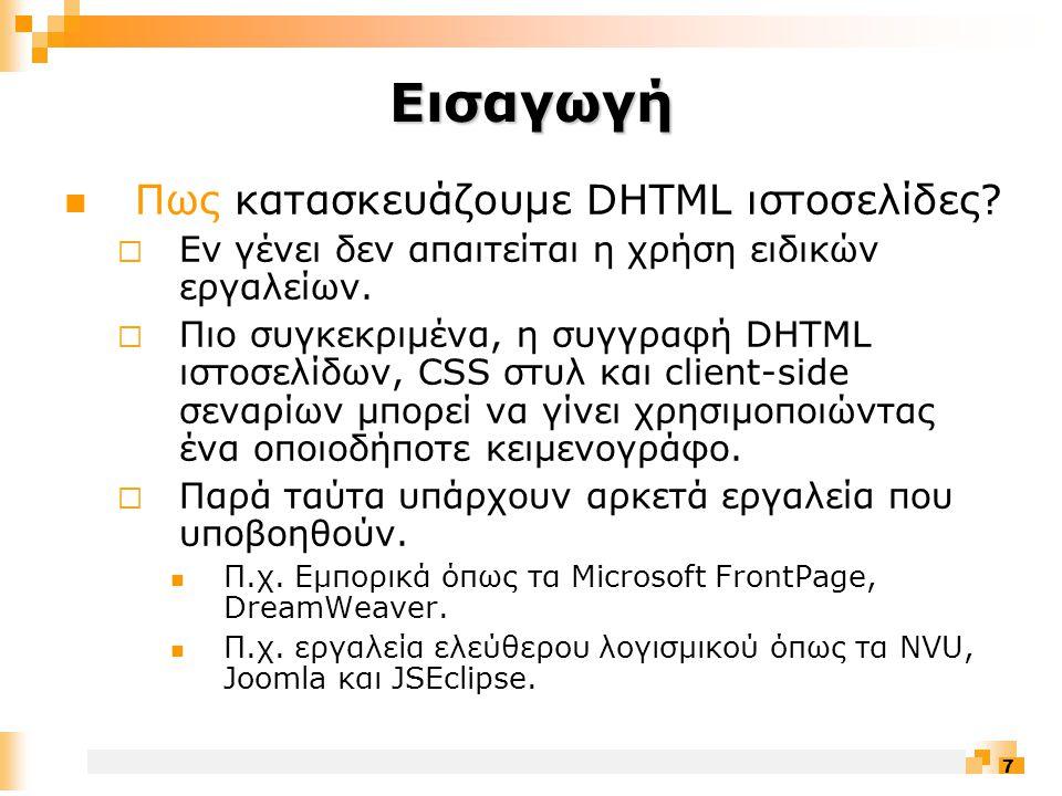 7 Εισαγωγή  Πως κατασκευάζουμε DHTML ιστοσελίδες.