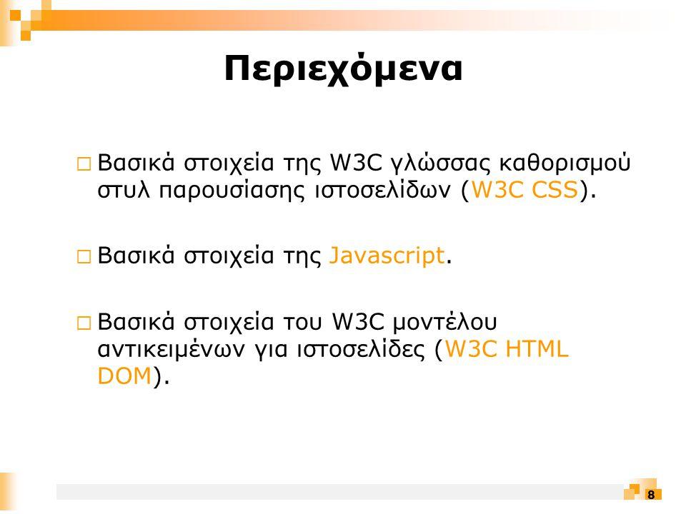 8 Περιεχόμενα  Βασικά στοιχεία της W3C γλώσσας καθορισμού στυλ παρουσίασης ιστοσελίδων (W3C CSS).