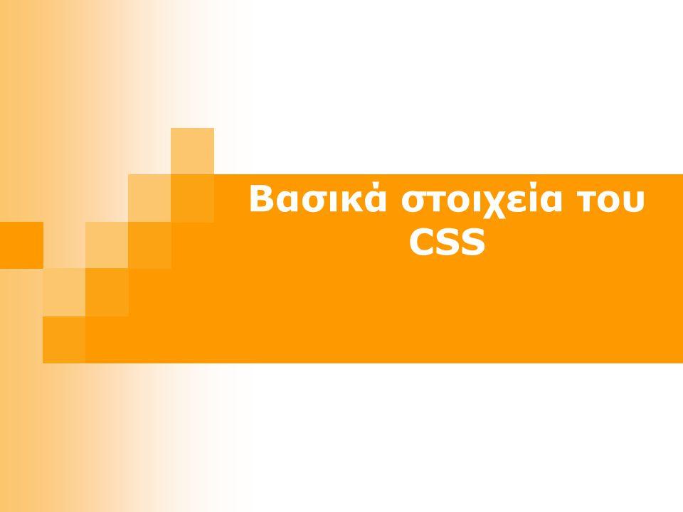 Βασικά στοιχεία του CSS