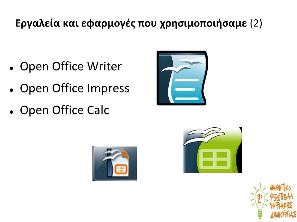 Εργαλεία και εφαρμογές που χρησιμοποιήσαμε (2)  Open Office Writer  Open Office Impress  Open Office Calc