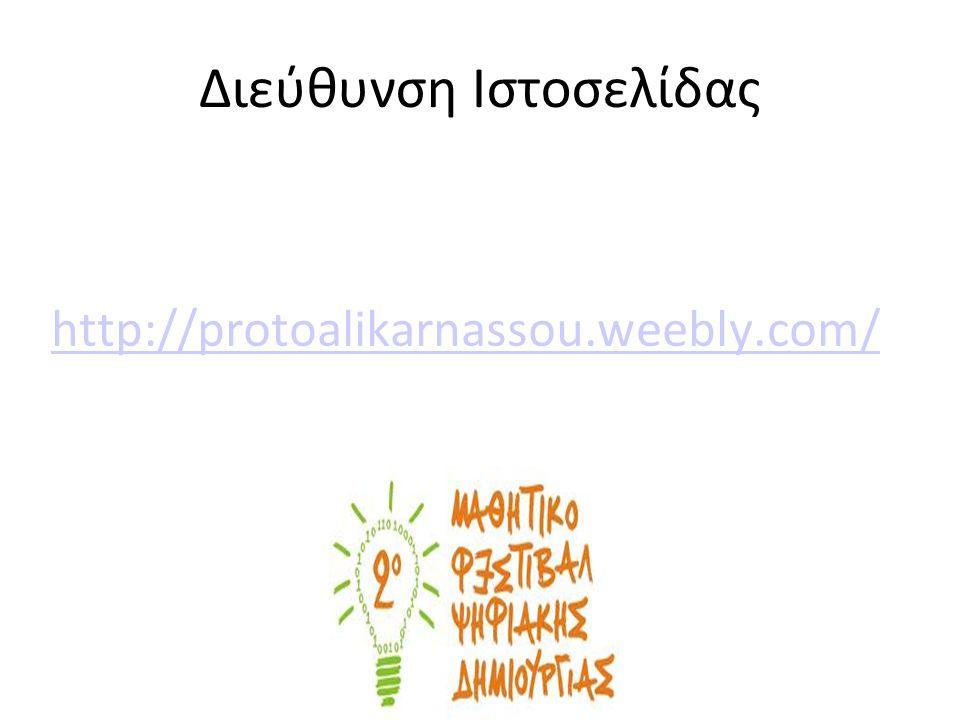 Διεύθυνση Ιστοσελίδας http://protoalikarnassou.weebly.com/