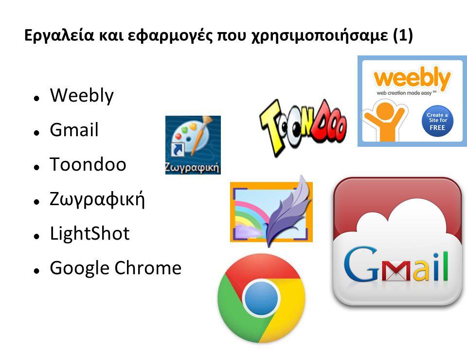 Εργαλεία και εφαρμογές που χρησιμοποιήσαμε (1)  Weebly  Gmail  Toondoo  Ζωγραφική  LightShot  Google Chrome
