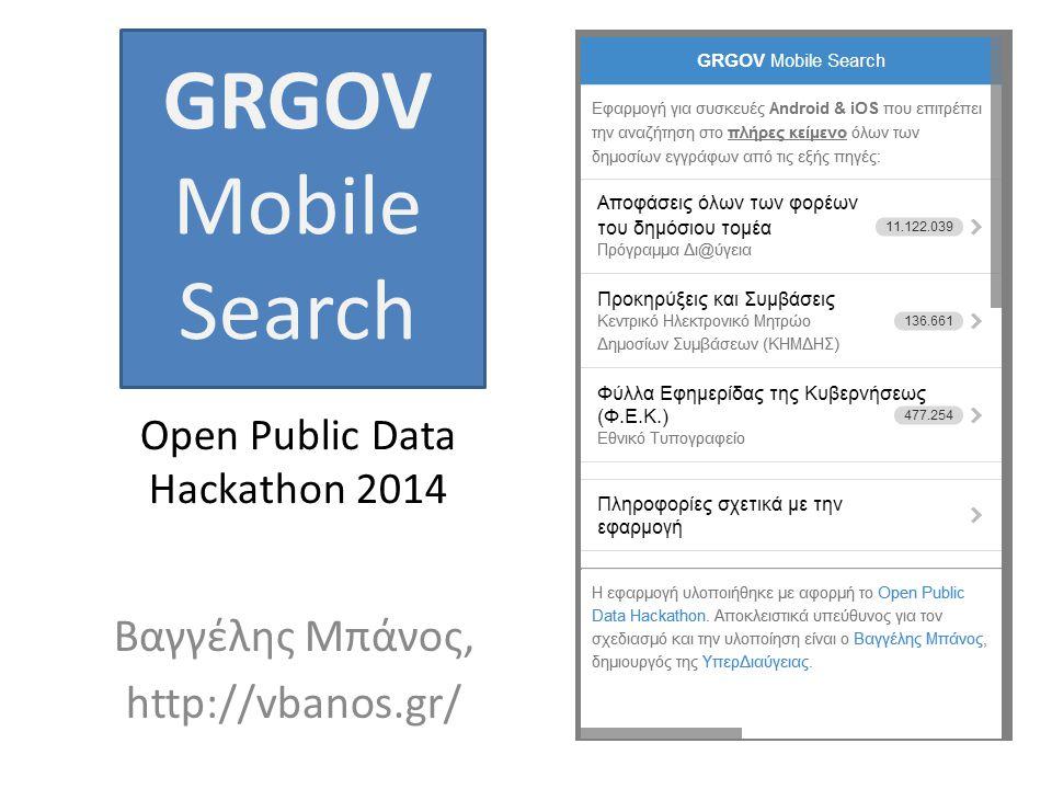 GRGOV Mobile Search Βαγγέλης Μπάνος, http://vbanos.gr/ Open Public Data Hackathon 2014