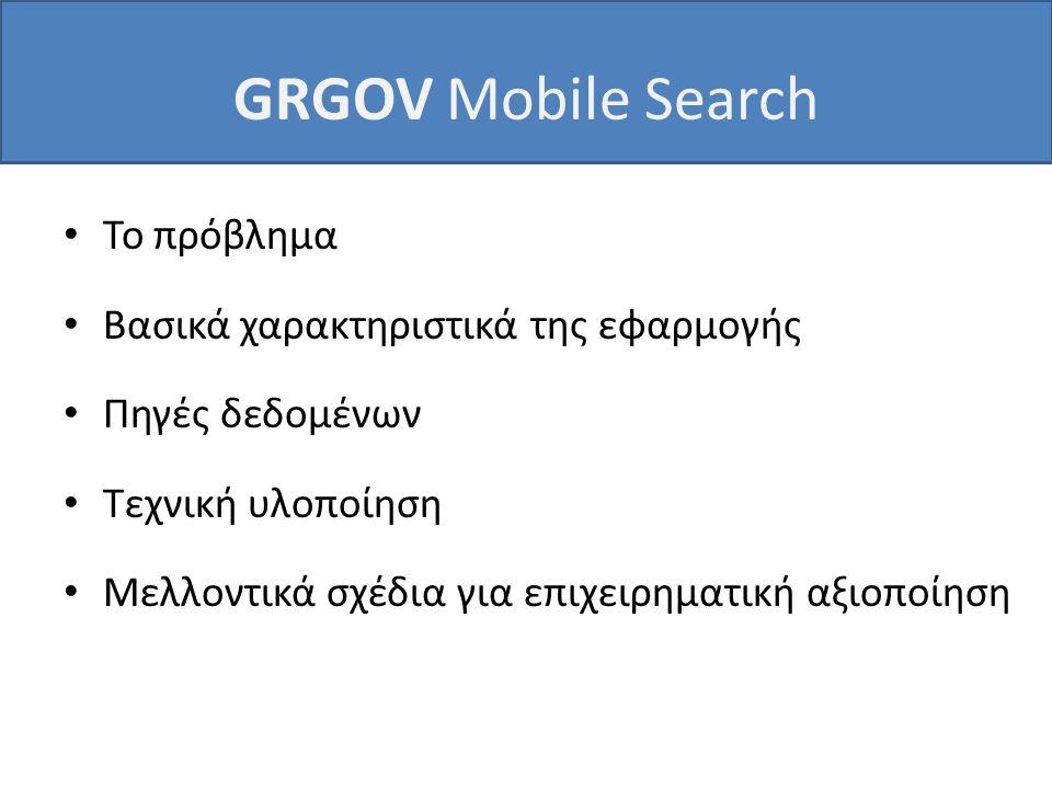 GRGOV Mobile Search • Το πρόβλημα • Βασικά χαρακτηριστικά της εφαρμογής • Πηγές δεδομένων • Τεχνική υλοποίηση • Μελλοντικά σχέδια για επιχειρηματική α