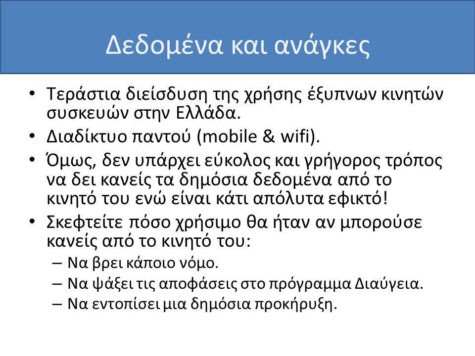 Δεδομένα και ανάγκες • Τεράστια διείσδυση της χρήσης έξυπνων κινητών συσκευών στην Ελλάδα. • Διαδίκτυο παντού (mobile & wifi). • Όμως, δεν υπάρχει εύκ