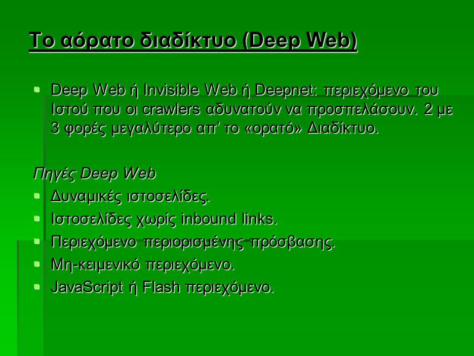 Το αόρατο διαδίκτυο (Deep Web)  Deep Web ή Invisible Web ή Deepnet: περιεχόμενο του Ιστού που οι crawlers αδυνατούν να προσπελάσουν. 2 με 3 φορές μεγ