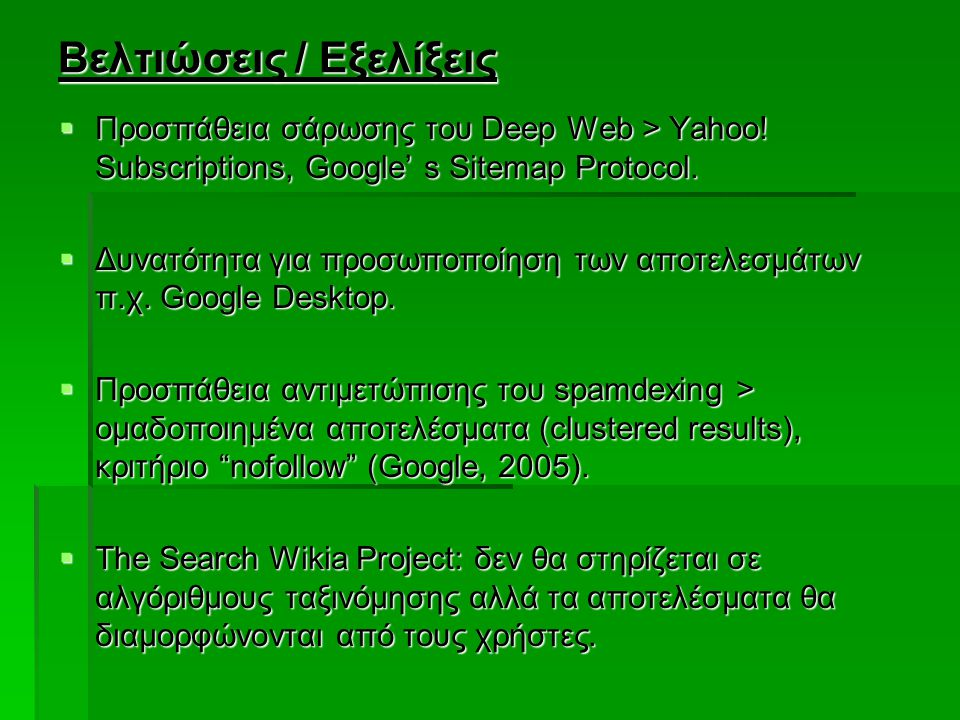 Βελτιώσεις / Εξελίξεις  Προσπάθεια σάρωσης του Deep Web > Yahoo! Subscriptions, Google' s Sitemap Protocol.  Δυνατότητα για προσωποποίηση των αποτελ