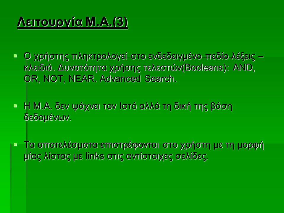 Λειτουργία Μ.Α.(3)  Ο χρήστης πληκτρολογεί στο ενδεδειγμένο πεδίο λέξεις – κλειδιά. Δυνατότητα χρήσης τελεστών(Booleans): AND, OR, NOT, NEAR. Advance