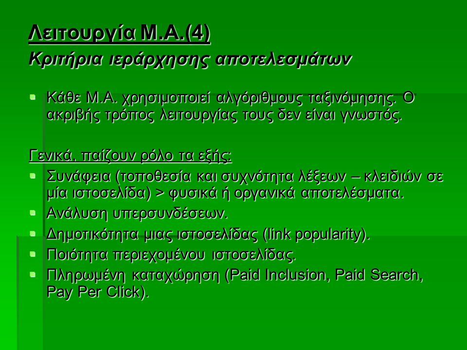 Λειτουργία Μ.Α.(4) Κριτήρια ιεράρχησης αποτελεσμάτων  Κάθε Μ.Α. χρησιμοποιεί αλγόριθμους ταξινόμησης. Ο ακριβής τρόπος λειτουργίας τους δεν είναι γνω