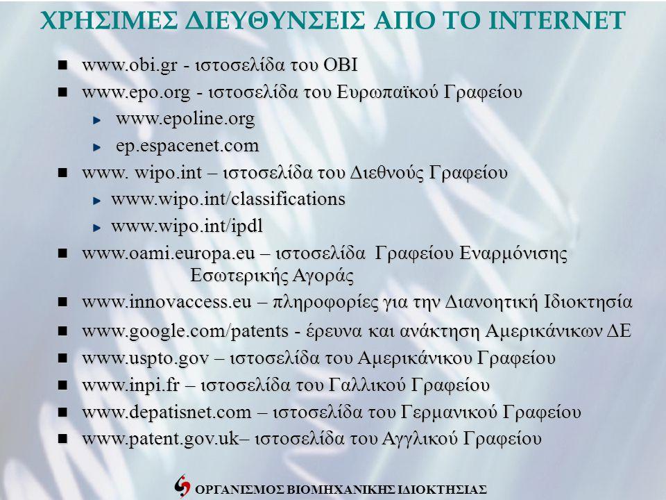 ΟΡΓΑΝΙΣΜΟΣ ΒΙΟΜΗΧΑΝΙΚΗΣ ΙΔΙΟΚΤΗΣΙΑΣ ΧΡΗΣΙΜΕΣ ΔΙΕΥΘΥΝΣΕΙΣ ΑΠΟ ΤΟ INTERNET  www.obi.gr - ιστοσελίδα του ΟΒΙ  www.epo.org - ιστοσελίδα του Ευρωπαϊκού Γραφείου www.epoline.org www.epoline.org ep.espacenet.com ep.espacenet.com  www.