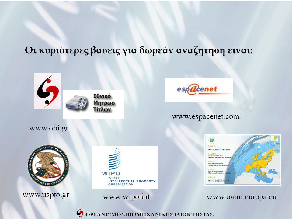 ΟΡΓΑΝΙΣΜΟΣ ΒΙΟΜΗΧΑΝΙΚΗΣ ΙΔΙΟΚΤΗΣΙΑΣ Οι κυριότερες βάσεις για δωρεάν αναζήτηση είναι: www.obi.gr www.espacenet.com www.uspto.gr www.wipo.intwww.oami.eu