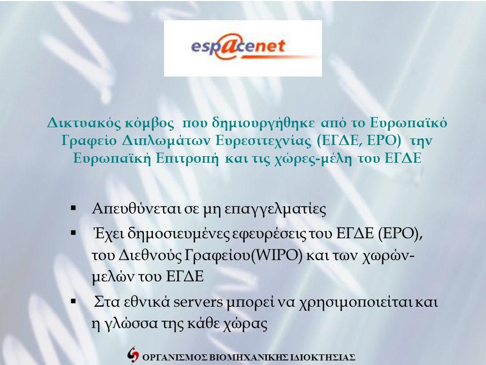 Δικτυακός κόμβος που δημιουργήθηκε από το Ευρωπαϊκό Γραφείο Διπλωμάτων Ευρεσιτεχνίας (ΕΓΔΕ, EPO) την Ευρωπαϊκή Επιτροπή και τις χώρες-μέλη του ΕΓΔΕ  Απευθύνεται σε μη επαγγελματίες  Έχει δημοσιευμένες εφευρέσεις του ΕΓΔΕ (EPO), του Διεθνούς Γραφείου(WIPO) και των χωρών- μελών του ΕΓΔΕ  Στα εθνικά servers μπορεί να χρησιμοποιείται και η γλώσσα της κάθε χώρας