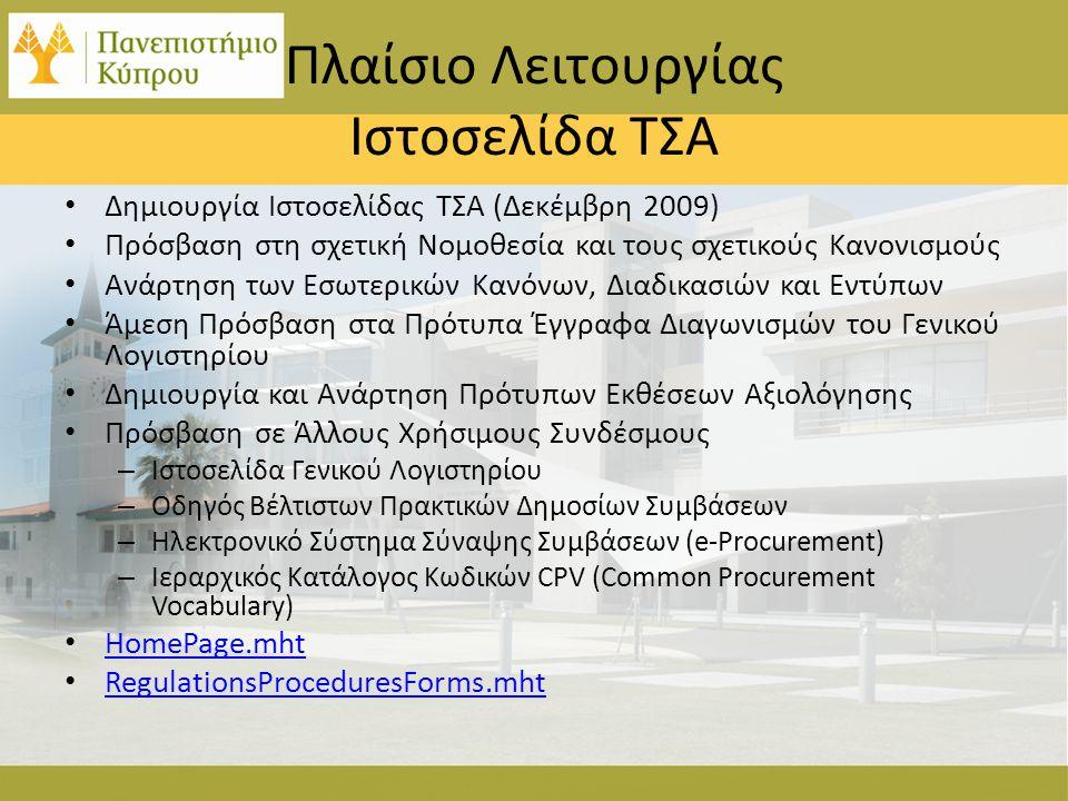 Πλαίσιο Λειτουργίας Ιστοσελίδα ΤΣΑ • Δημιουργία Ιστοσελίδας ΤΣΑ (Δεκέμβρη 2009) • Πρόσβαση στη σχετική Νομοθεσία και τους σχετικούς Κανονισμούς • Ανάρτηση των Εσωτερικών Κανόνων, Διαδικασιών και Εντύπων • Άμεση Πρόσβαση στα Πρότυπα Έγγραφα Διαγωνισμών του Γενικού Λογιστηρίου • Δημιουργία και Ανάρτηση Πρότυπων Εκθέσεων Αξιολόγησης • Πρόσβαση σε Άλλους Χρήσιμους Συνδέσμους – Ιστοσελίδα Γενικού Λογιστηρίου – Οδηγός Βέλτιστων Πρακτικών Δημοσίων Συμβάσεων – Ηλεκτρονικό Σύστημα Σύναψης Συμβάσεων (e-Procurement) – Ιεραρχικός Κατάλογος Κωδικών CPV (Common Procurement Vocabulary) • HomePage.mht HomePage.mht • RegulationsProceduresForms.mht RegulationsProceduresForms.mht