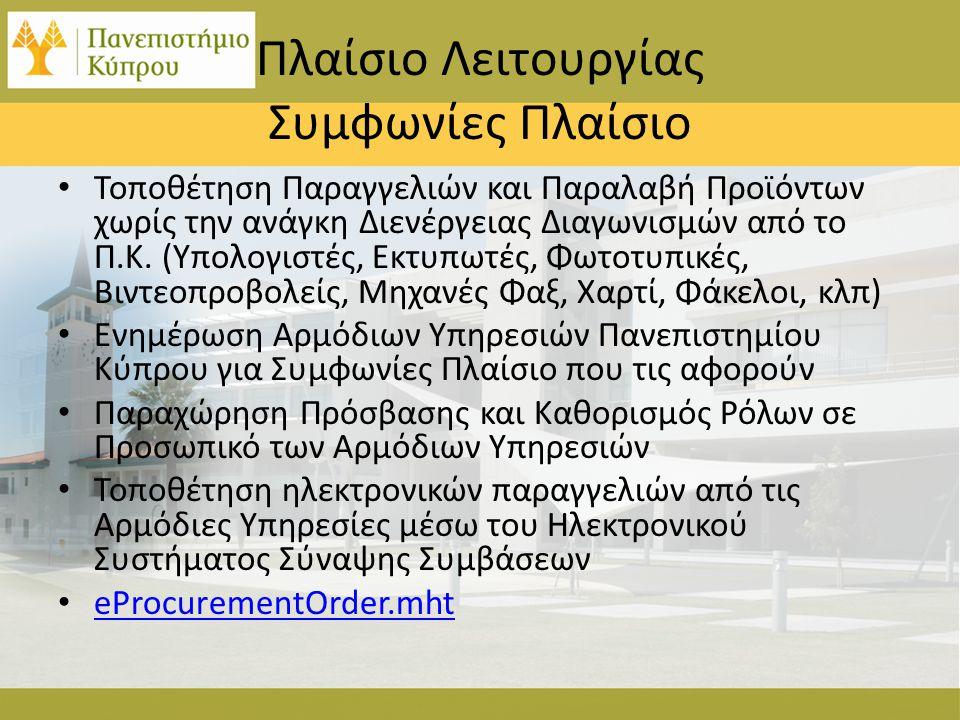 Πλαίσιο Λειτουργίας Μηχανογράφηση Διαδικασιών • Ανάπτυξη Συστήματος Διαχείρισης Αιτημάτων και Διαγωνισμών σε συνεργασία με την Υπηρεσία Πληροφορικών Συστημάτων • Θα επιτρέπει την άμεση ενημέρωση όλων των εμπλεκομένων για Διαγωνισμούς που τους αφορούν (προϊσταμένων, μελών επιτροπών, κλπ) • Ολοκληρωμένο Σύστημα Οικονομικής και Διοικητικής Διαχείρισης – Υποσύστημα Προσφορών