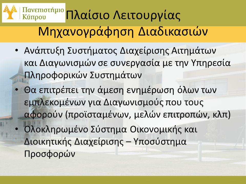 ΕΡΓΟ ΤΣΑ Καθημερινές Δραστηριότητες • Διαχείριση Διαγωνισμών • Διαχείριση Αιτημάτων για Αγορές μέχρι €15.000, • Διαχείριση Αιτημάτων για Αγορές για Σκοπούς Έρευνας • Γραμματειακή υποστήριξη του Συμβουλίου Προσφορών και Οικονομικών • Υποστήριξη Πανεπιστημιακής Κοινότητας σε Θέματα Διαγωνισμών