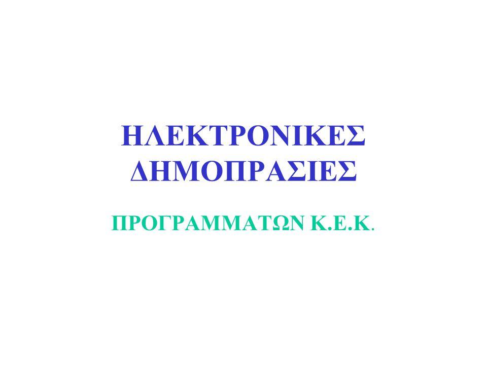 Οι κρατικές ηλεκτρονικές υπηρεσίες της Ειδικής Υπηρεσία εφαρμογών των προγραμμάτων του Ε.Κ.Τ.