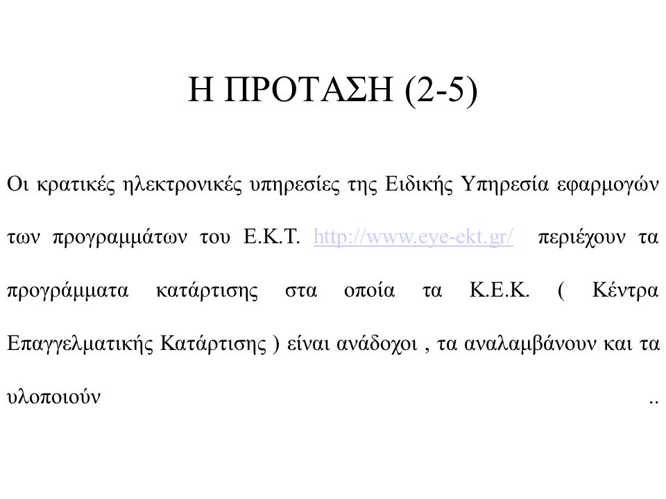 Οι κρατικές ηλεκτρονικές υπηρεσίες της Ειδικής Υπηρεσία εφαρμογών των προγραμμάτων του Ε.Κ.Τ. http://www.eye-ekt.gr/ περιέχουν τα προγράμματα κατάρτισ
