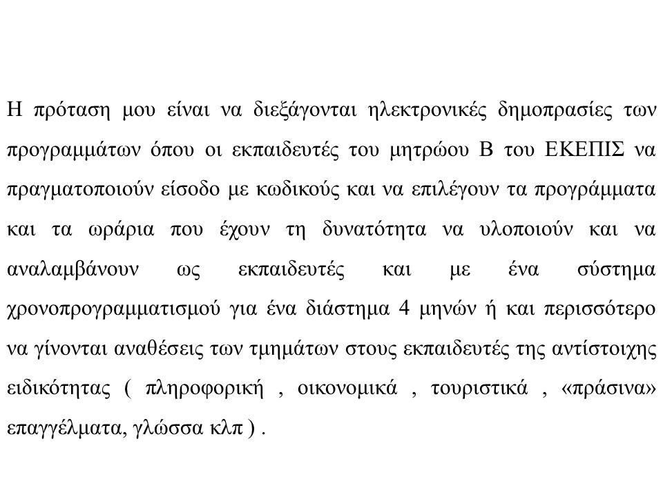 Η πρόταση μου είναι να διεξάγονται ηλεκτρονικές δημοπρασίες των προγραμμάτων όπου οι εκπαιδευτές του μητρώου Β του ΕΚΕΠΙΣ να πραγματοποιούν είσοδο με