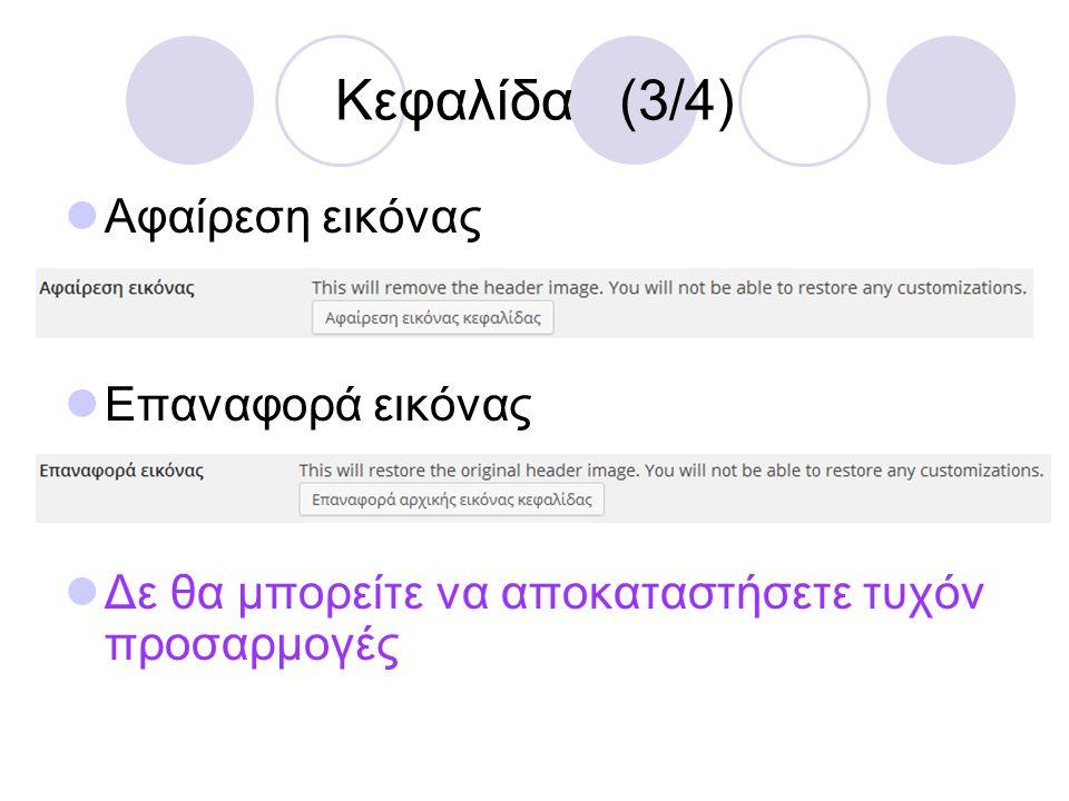 Κεφαλίδα (3/4)  Αφαίρεση εικόνας  Επαναφορά εικόνας  Δε θα μπορείτε να αποκαταστήσετε τυχόν προσαρμογές