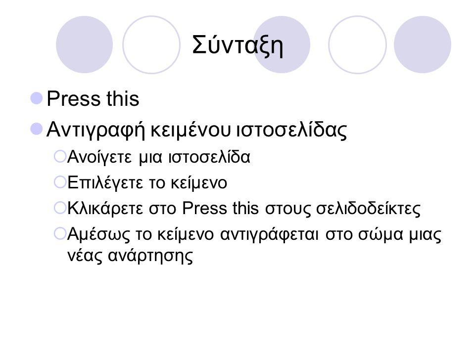 Σύνταξη  Press this  Αντιγραφή κειμένου ιστοσελίδας  Ανοίγετε μια ιστοσελίδα  Επιλέγετε το κείμενο  Κλικάρετε στο Press this στους σελιδοδείκτες