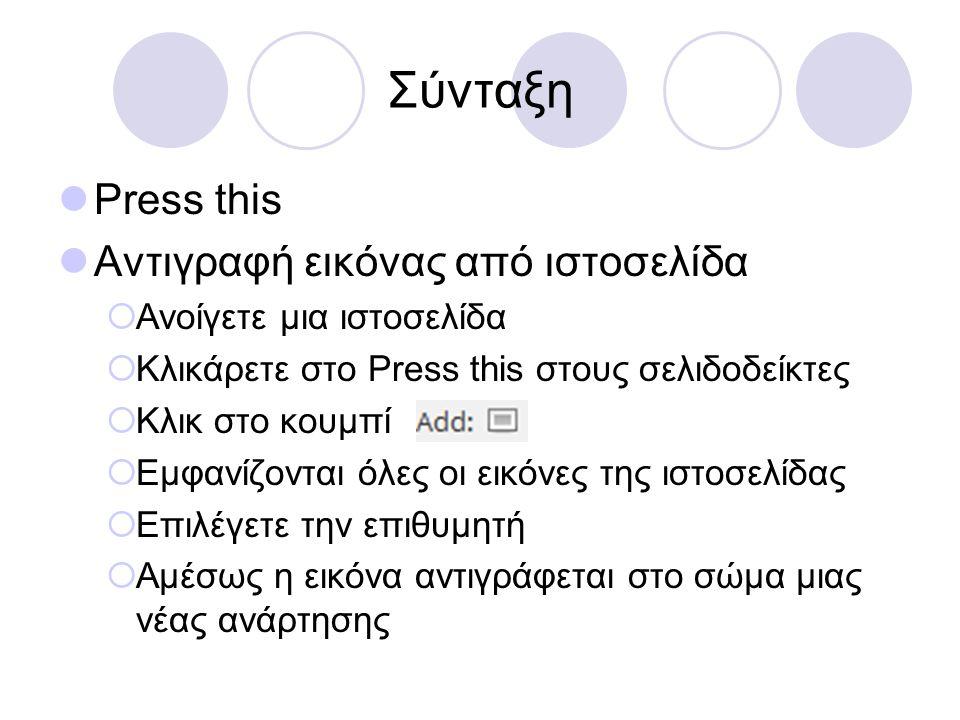 Σύνταξη  Press this  Αντιγραφή εικόνας από ιστοσελίδα  Ανοίγετε μια ιστοσελίδα  Κλικάρετε στο Press this στους σελιδοδείκτες  Κλικ στο κουμπί  Ε