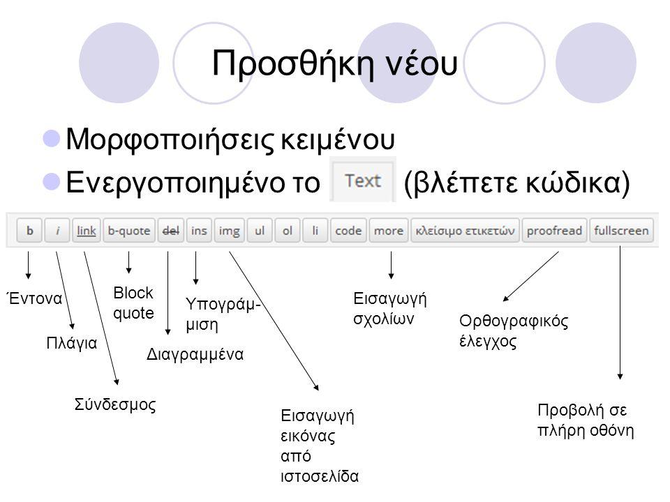 Προσθήκη νέου  Μορφοποιήσεις κειμένου  Ενεργοποιημένο το (βλέπετε κώδικα) Έντονα Πλάγια Σύνδεσμος Block quote Διαγραμμένα Υπογράμ- μιση Εισαγωγή εικ