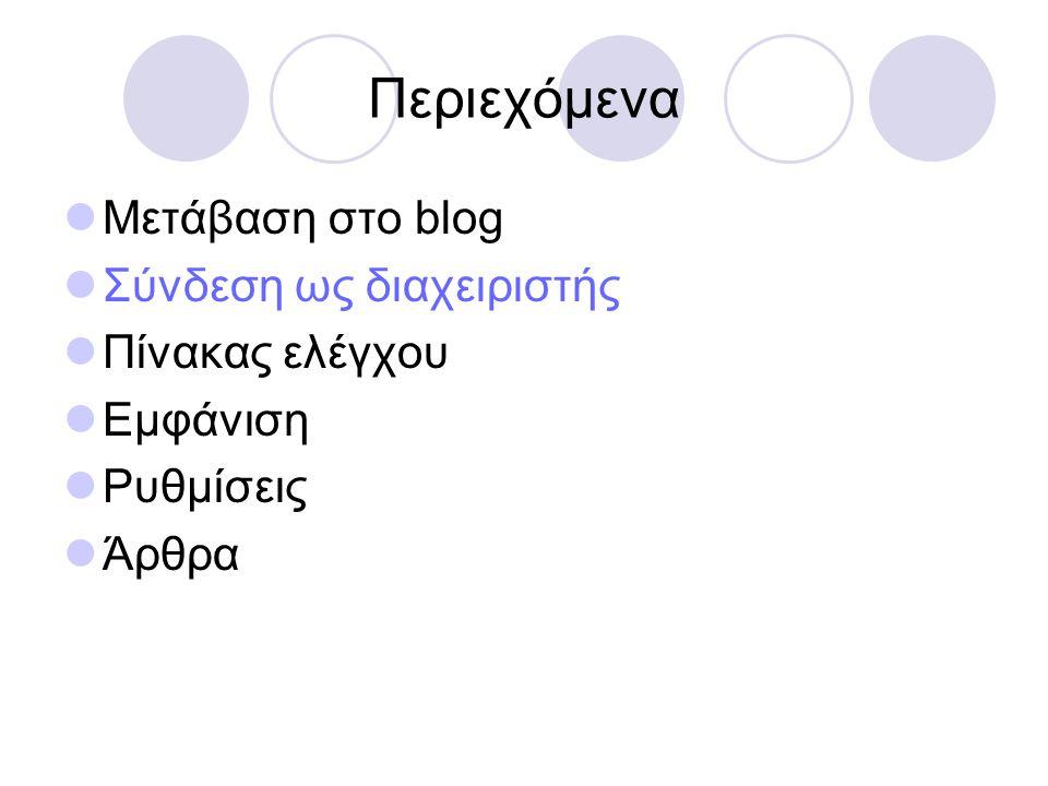 Περιεχόμενα  Μετάβαση στο blog  Σύνδεση ως διαχειριστής  Πίνακας ελέγχου  Εμφάνιση  Ρυθμίσεις  Άρθρα