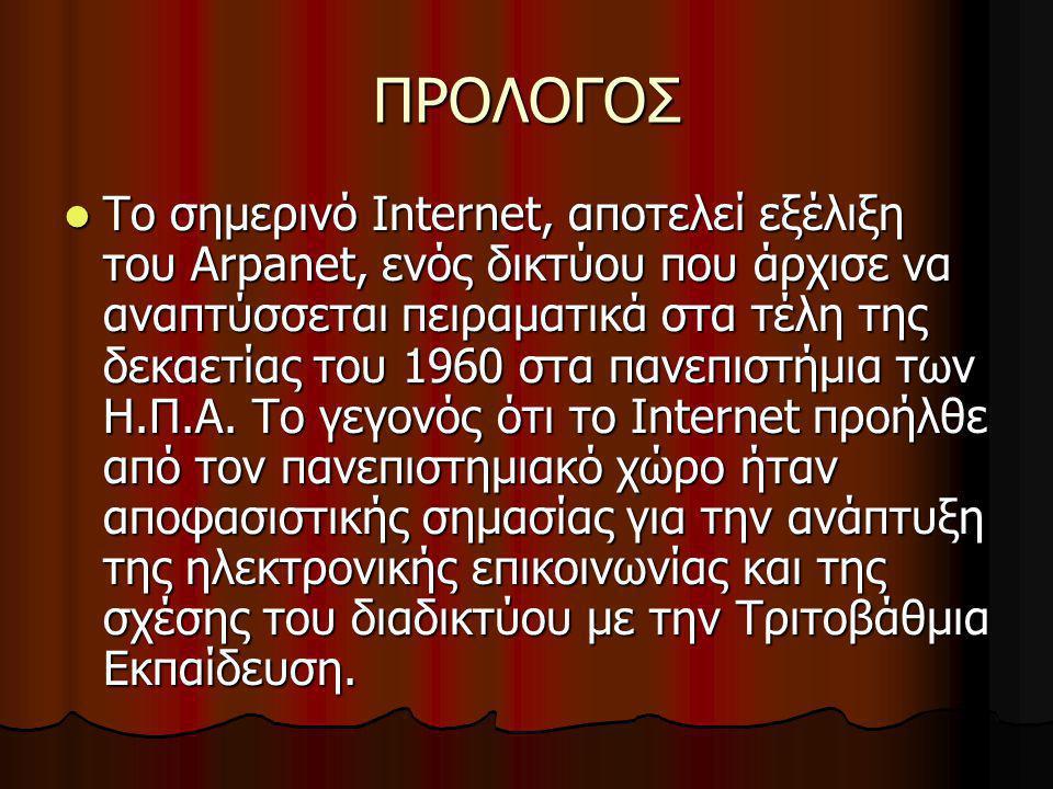 ΠΡΟΛΟΓΟΣ  Το σηµερινό Internet, αποτελεί εξέλιξη του Arpanet, ενός δικτύου που άρχισε να αναπτύσσεται πειραµατικά στα τέλη της δεκαετίας του 1960 στα
