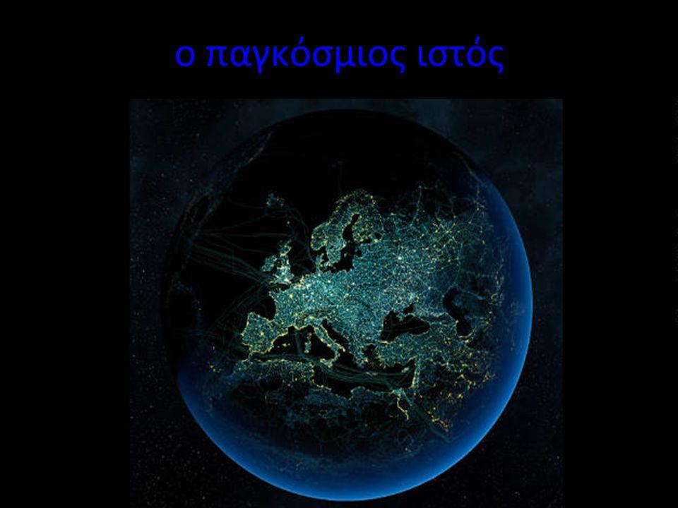ο παγκόσμιος ιστός